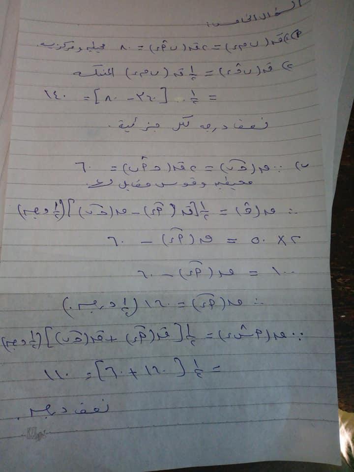 امتحان هندسة القاهرة للشهادة الإعدادية بالعربى مجاب عنه 470311