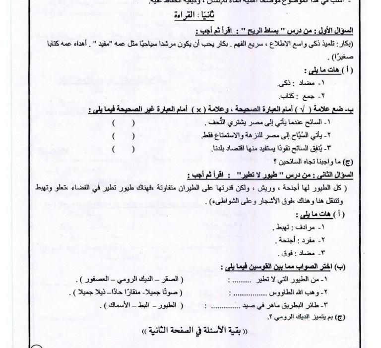 """للصف الرابع الإبتدائى - تجميع امتحانات فى مواد ابنائنا فى الخارج كل السنوات بالحل """" تصلح لعمل امتحانات دور ثانى داخل وخارج مصر"""" __10"""