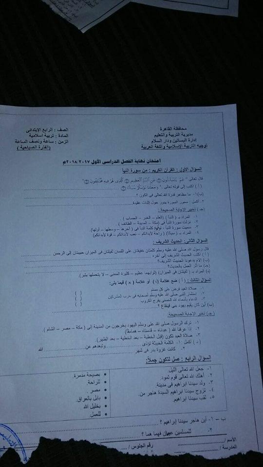 ننشر امتحانات التربية الإسلامية الفعلية لكل فؤق ابتدائى التى تمت اليوم 19 ديسمبر2017 __ao11