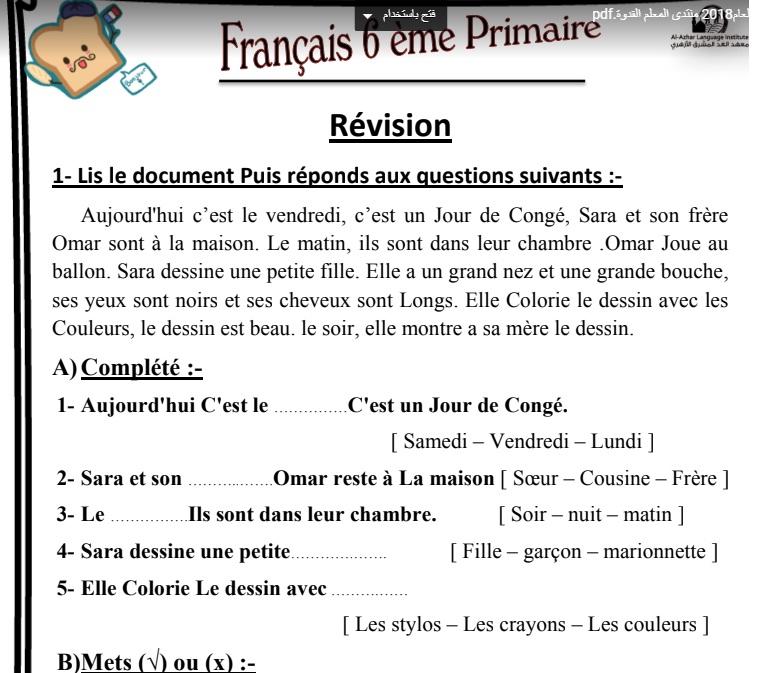 مذكرة لغة فرنسية لمدارس اللغات سادس ابتدائى ترم ثانى2018 _ioy10