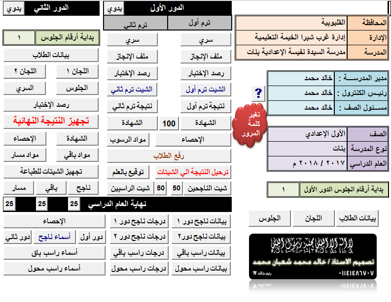 شيت كنترول خالد شعبان بعد التعديل الاصدار الثاني  A_douo10