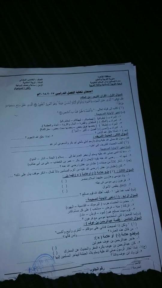 ننشر امتحانات التربية الإسلامية الفعلية لكل فؤق ابتدائى التى تمت اليوم 19 ديسمبر2017 O__ao11