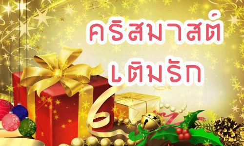Mini Event : คริสมาสต์เติมรัก Ayaa10