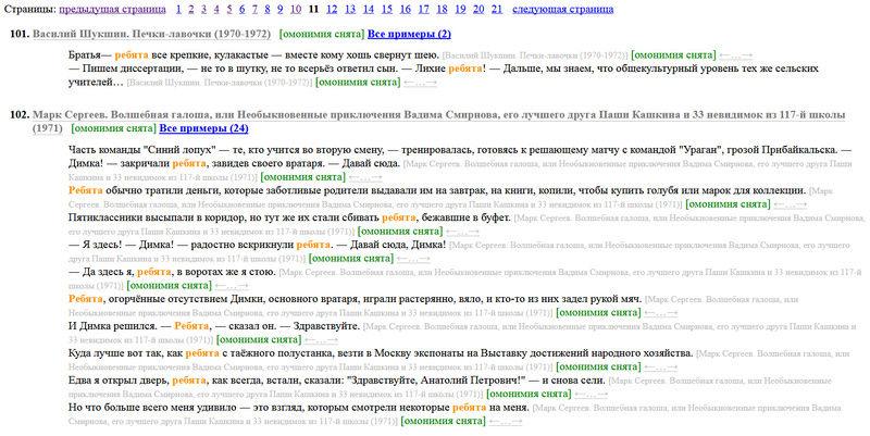 Слова, Понятия, Образы - Страница 8 Oeei10