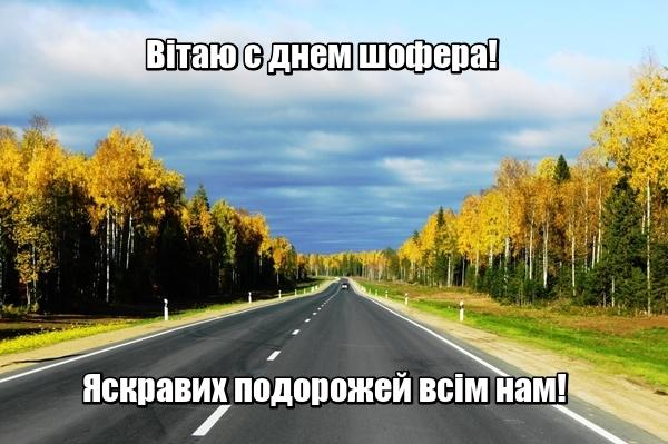 С днем автомобилиста, друзья! 3456810