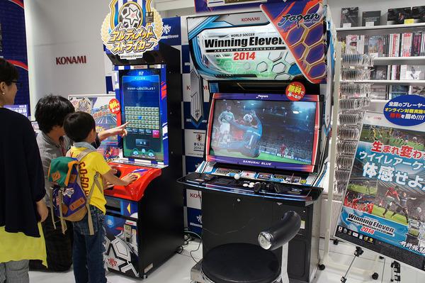 Borne HD Konami Winning Eleven 2014 reconversion 47996410