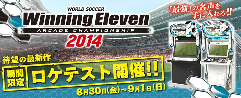 Borne HD Konami Winning Eleven 2014 reconversion Winele10