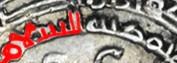 Dírhem abasida del 309 H, Medinat al-Salam, Ja'far al-Muqtadir 309h1011