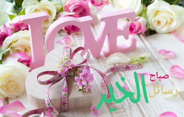 رسائل صباح الخير - مسجات صباح الخير ومسجات الصباح 110