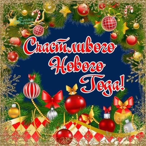 С Наступающим Новым Годом!!! - Страница 2 0i4_hf10