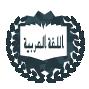 قسم  اللغـــة  العربيـــــــة