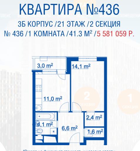 """Планировки квартир в ЖК """"Летний сад"""" - как в целом с этим у Эталона? - Страница 3 1210"""