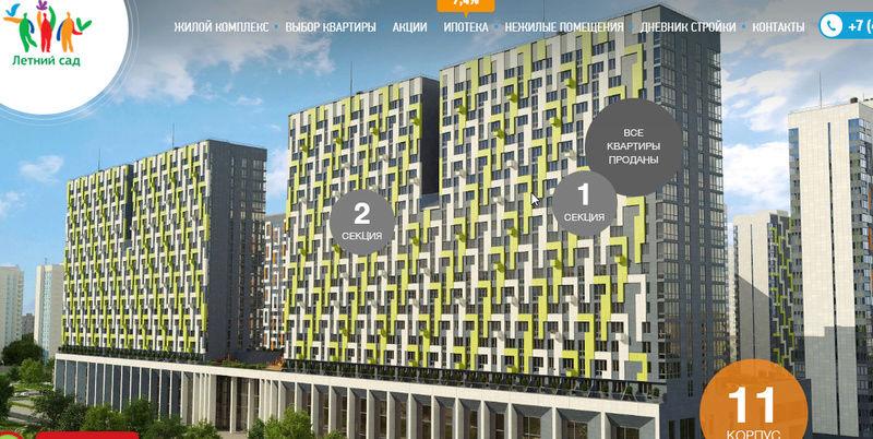 Открылись продажи квартир в корпусах 1а и 1б Urhgq310