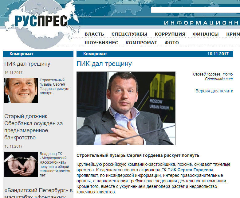 "СМИ: ""ПИК дал трещину"" - перепечатка публикации 1110"