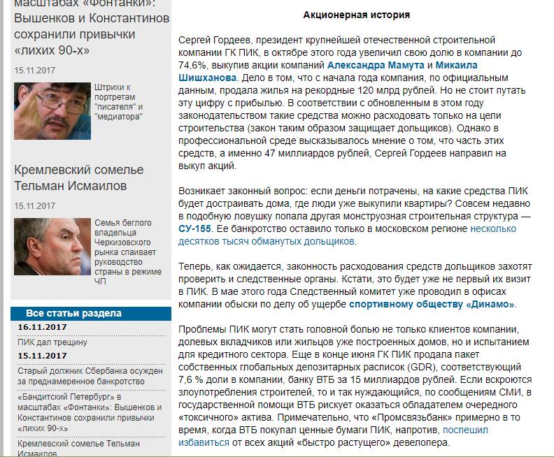"СМИ: ""ПИК дал трещину"" - перепечатка публикации 1210"