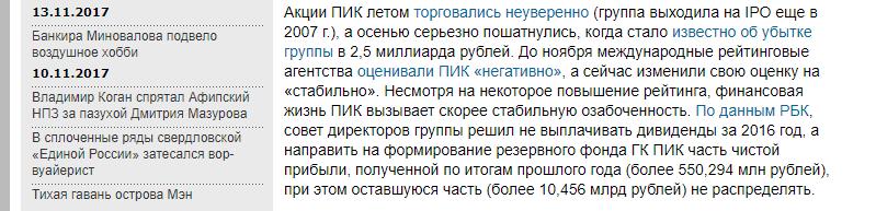 "СМИ: ""ПИК дал трещину"" - перепечатка публикации 1310"
