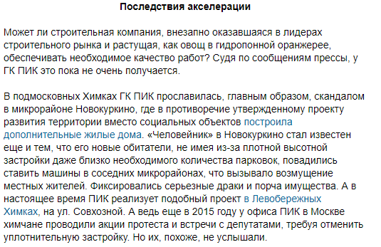 "СМИ: ""ПИК дал трещину"" - перепечатка публикации 1410"