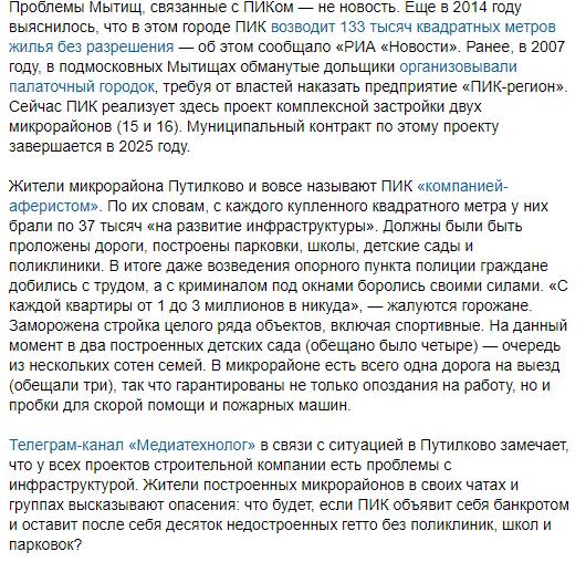 "СМИ: ""ПИК дал трещину"" - перепечатка публикации 1510"