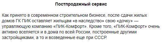 "СМИ: ""ПИК дал трещину"" - перепечатка публикации 2210"