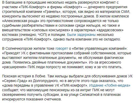 "СМИ: ""ПИК дал трещину"" - перепечатка публикации 2310"