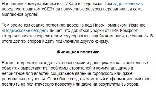 "СМИ: ""ПИК дал трещину"" - перепечатка публикации 2610"