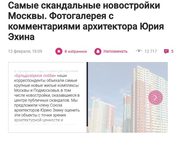 Самые скандальные новостройки Москвы. Фотогалерея с комментариями архитектора Юрия Эхина 3edo2p10