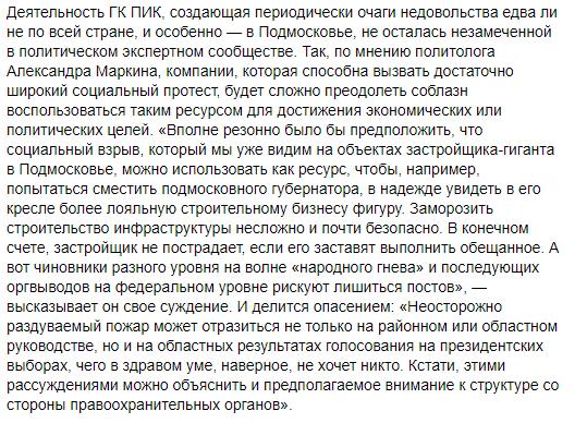 "СМИ: ""ПИК дал трещину"" - перепечатка публикации 4410"