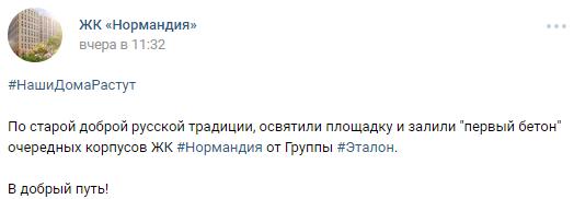 """""""Первый бетон"""" на очередных корпусах ЖК """"Нормандия"""" Epxrcd10"""