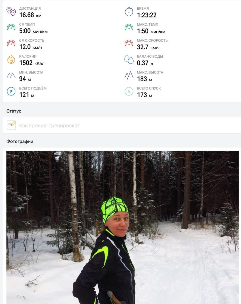 Лыжи сезон 2017/2018 гг.. 39290b10