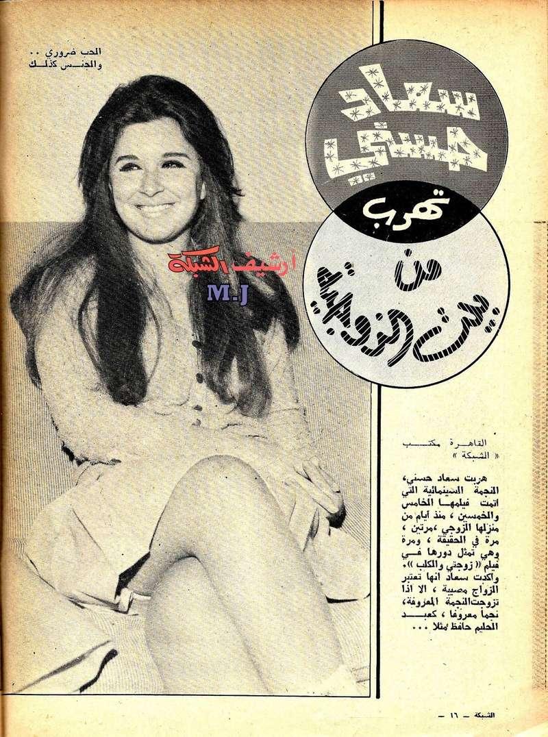حوار صحفي : سعاد حسني تهرب من بيت الزوجية 1969 م 110
