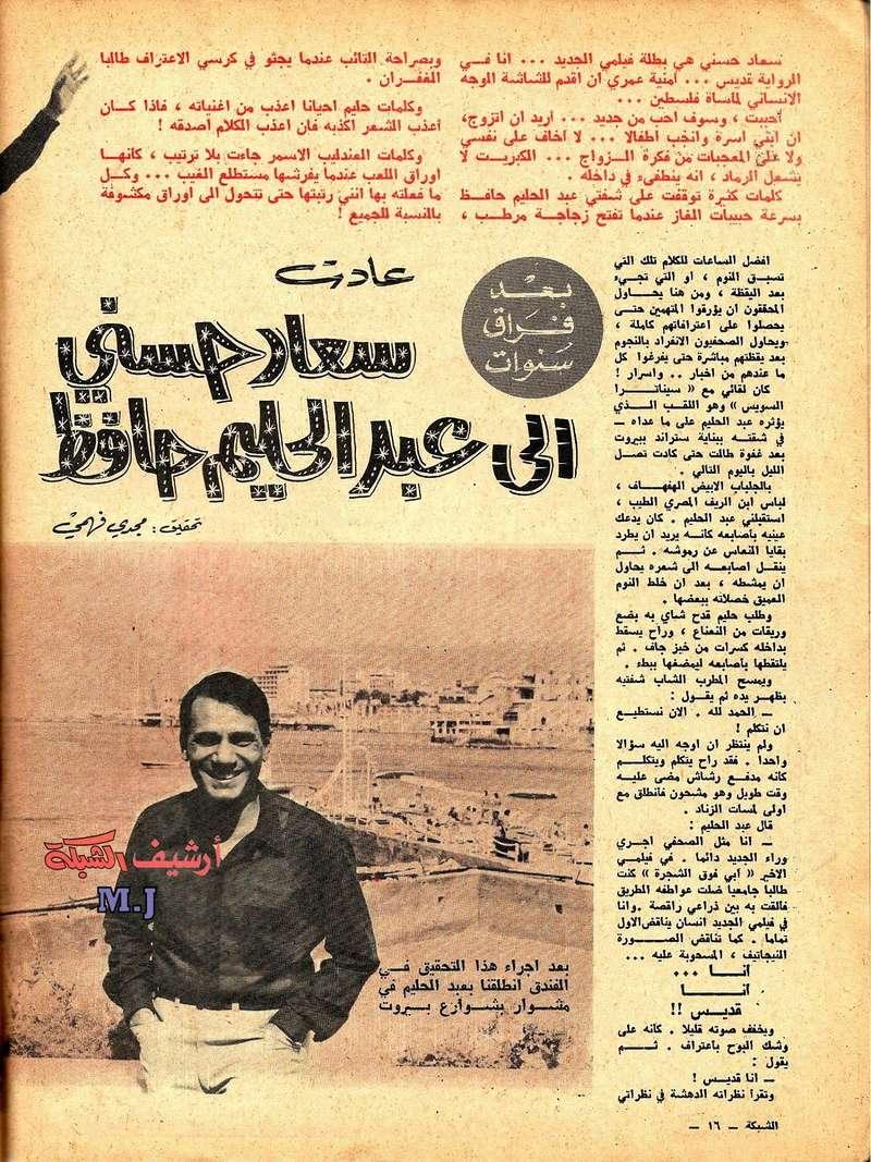 حافظ - حوار صحفي : بعد فراق سنوات .. سعاد حسني عادت إلى عبدالحليم حافظ 1969 م 111