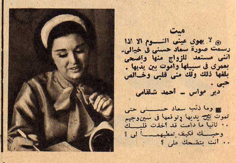 سعاد - وثيقة مكتوبة : رسائل المعجبين إلى سعاد حسني 1964 م 112