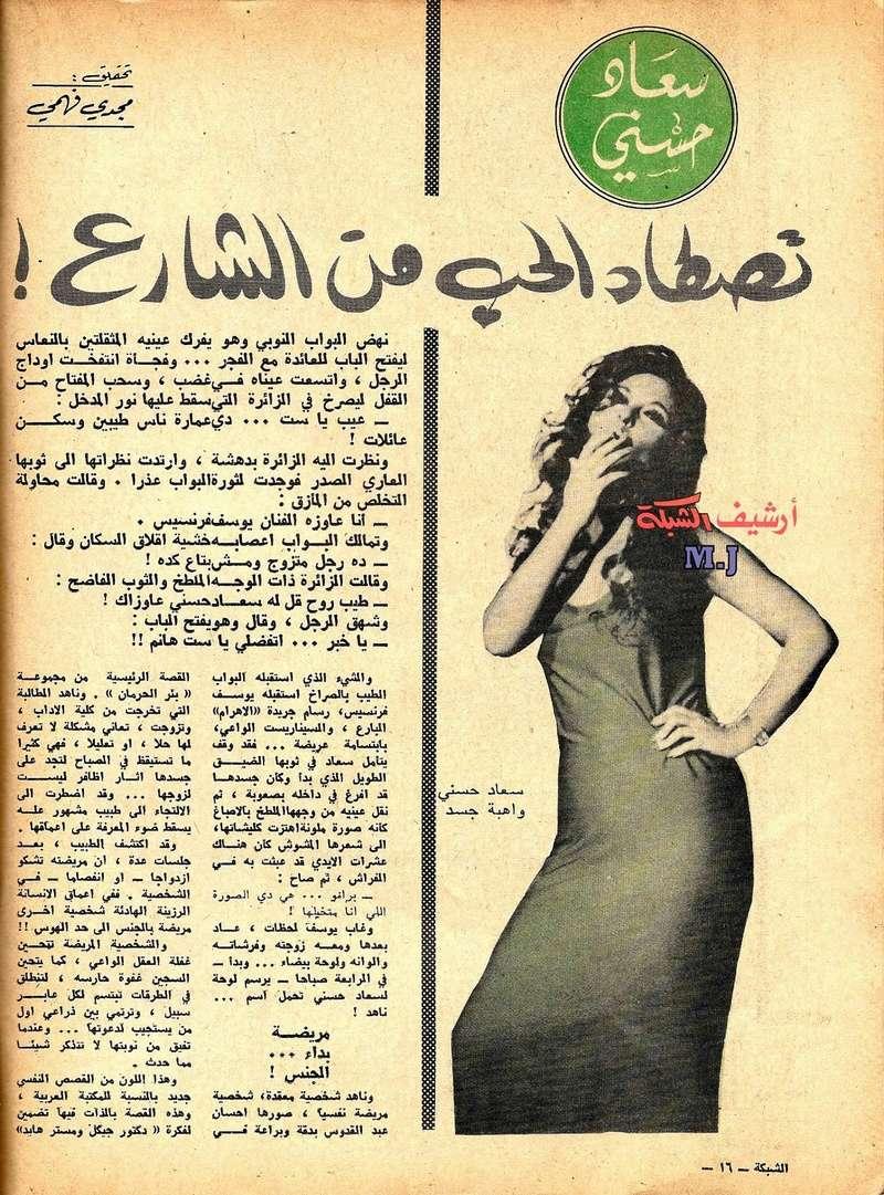 مقال صحفي : سعاد حسني تصطاد الحب من الشارع 1969 م 113
