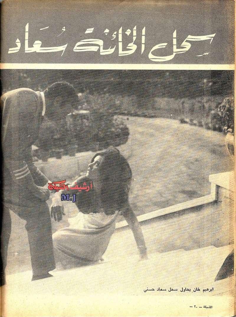 سعاد - مقال صحفي : سحل الخائنة سعاد حسني ! 1969 م 114