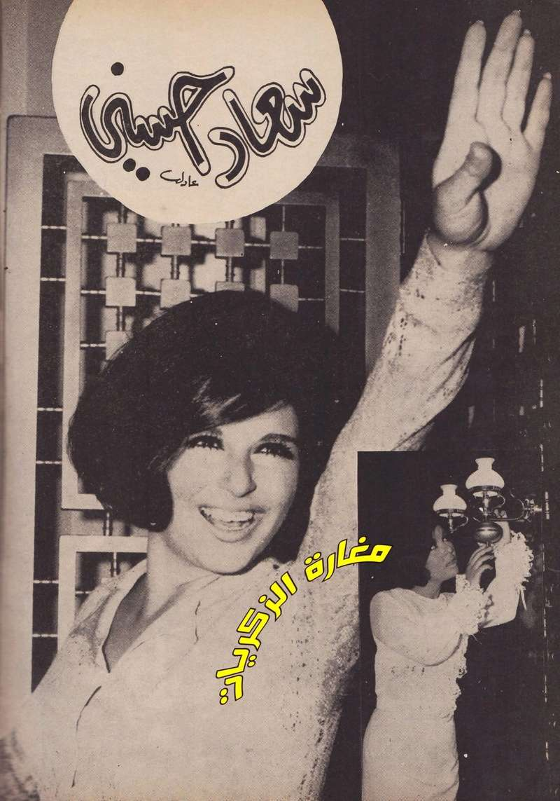 مقال - مقال صحفي : سعاد حسني .. هل أعطت قلبها لأبن بدرخان بعد أن أعارته .. سيارتها ! 1969 م 115