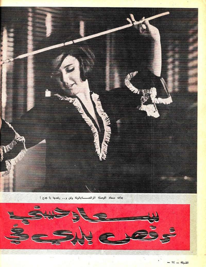 مقال صحفي : سعاد حسني ترقص بلدي في بيروت 1967 م 118