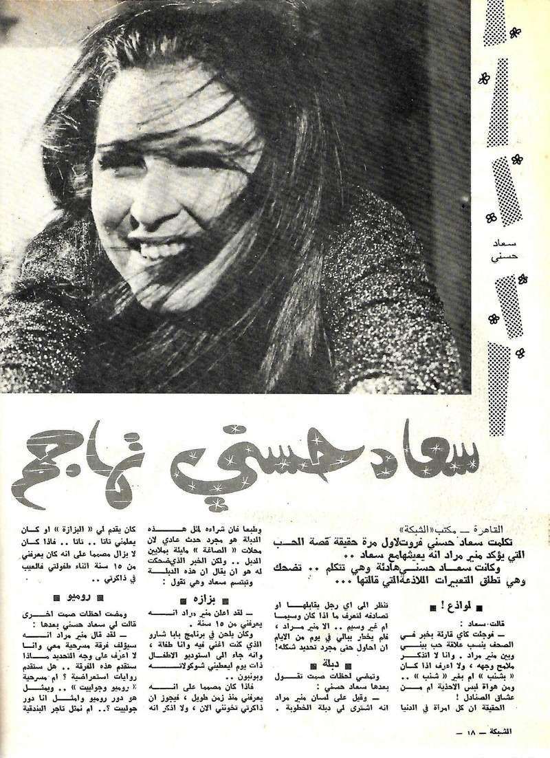حسني - حوار صحفي : سعاد حسني تهاجم منير مراد 1968 م 119