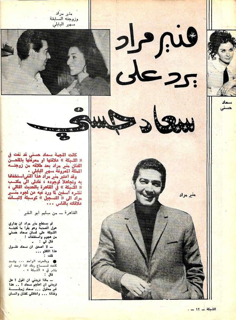 حسني - حوار صحفي : منير مراد يرد على سعاد حسني 1968 م 120