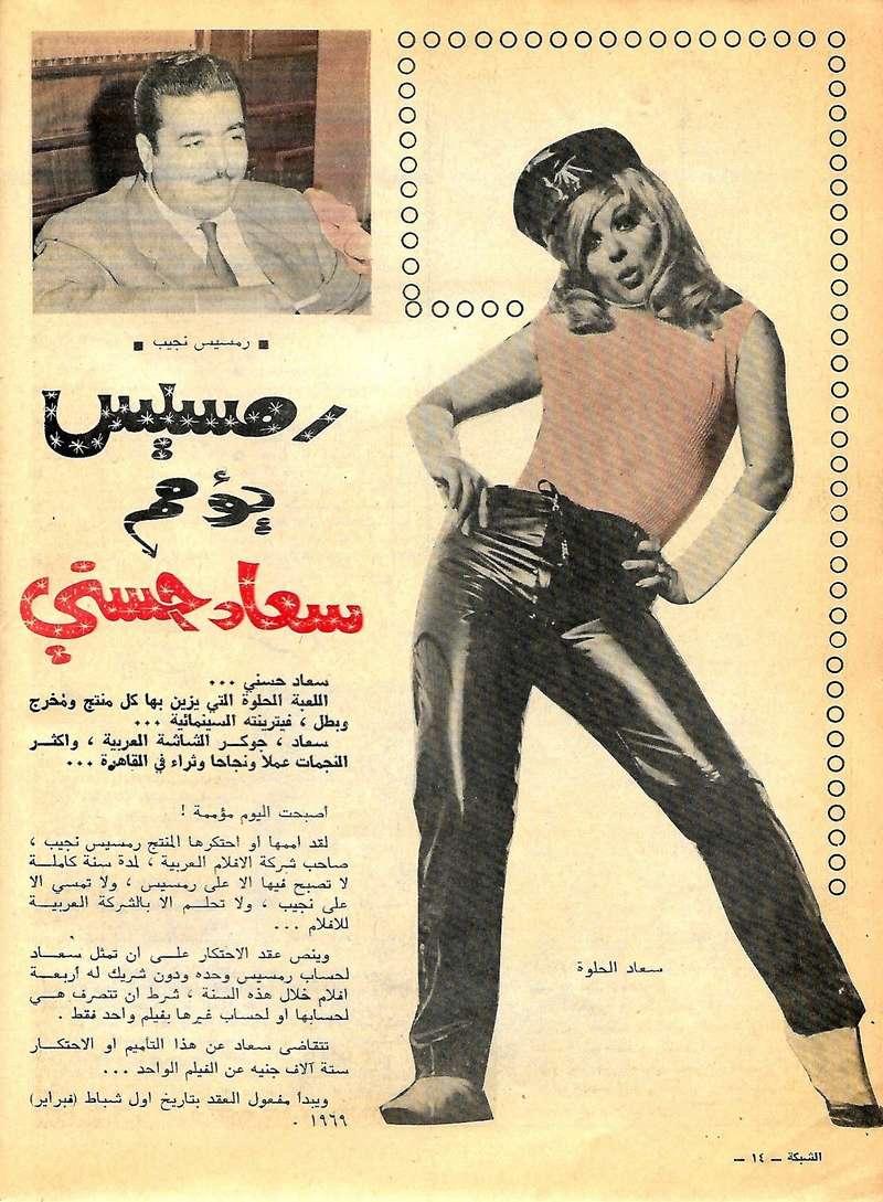 رمسيس - خبر صحفي : رمسيس يؤمم سعاد حسني 1969 م 121