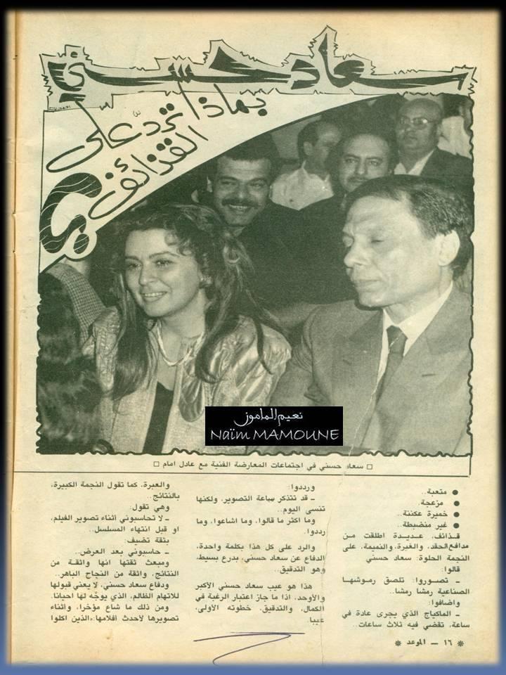 مقال - مقال صحفي : سعاد حسني .. بماذا ترد على القذائف ؟ 1988 م 123