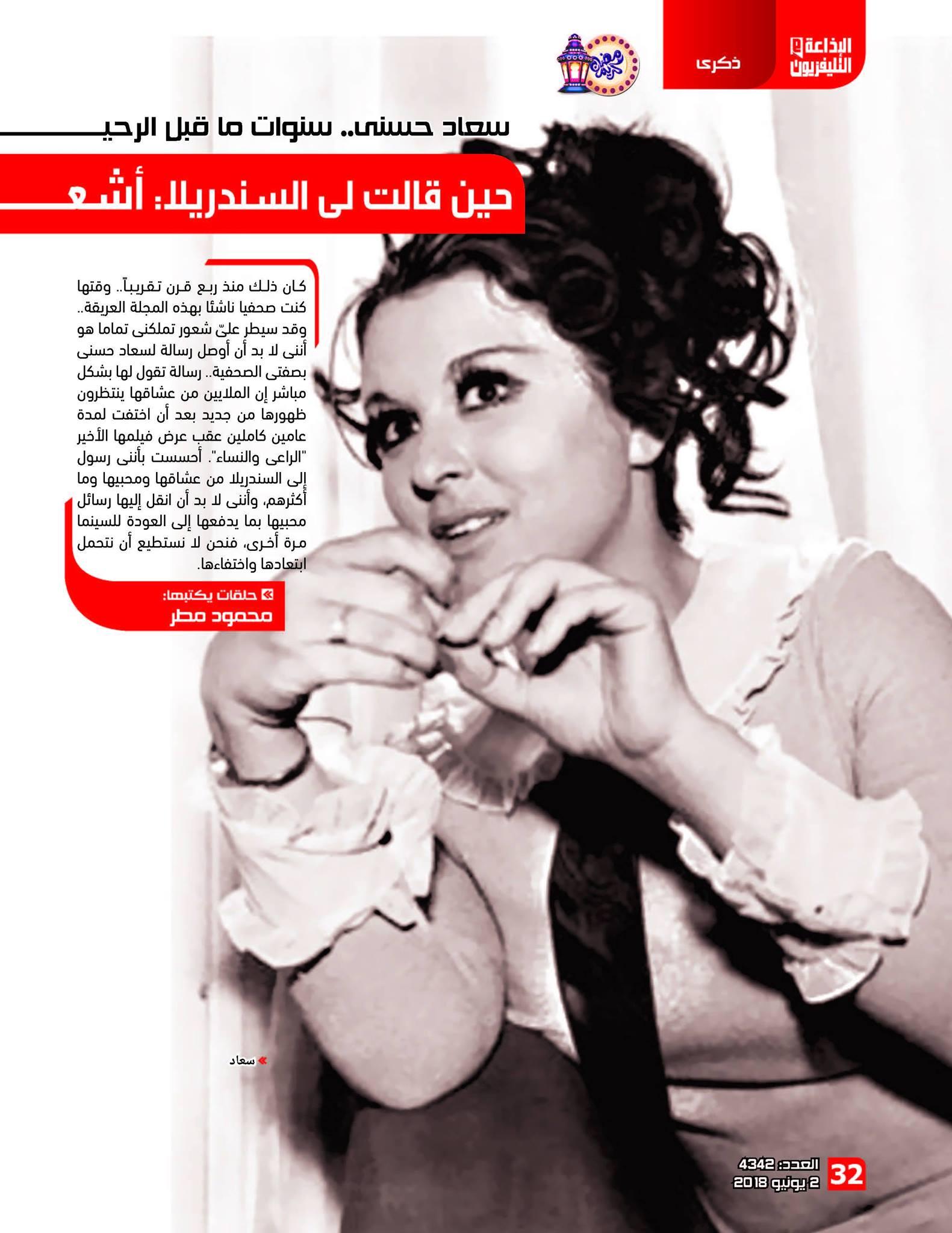مقال - مقال صحفي : حين قالت لي السندريلا .. أشعر بأن ظهري عدوي الوحيد في هذه الحياة 2018 م 124