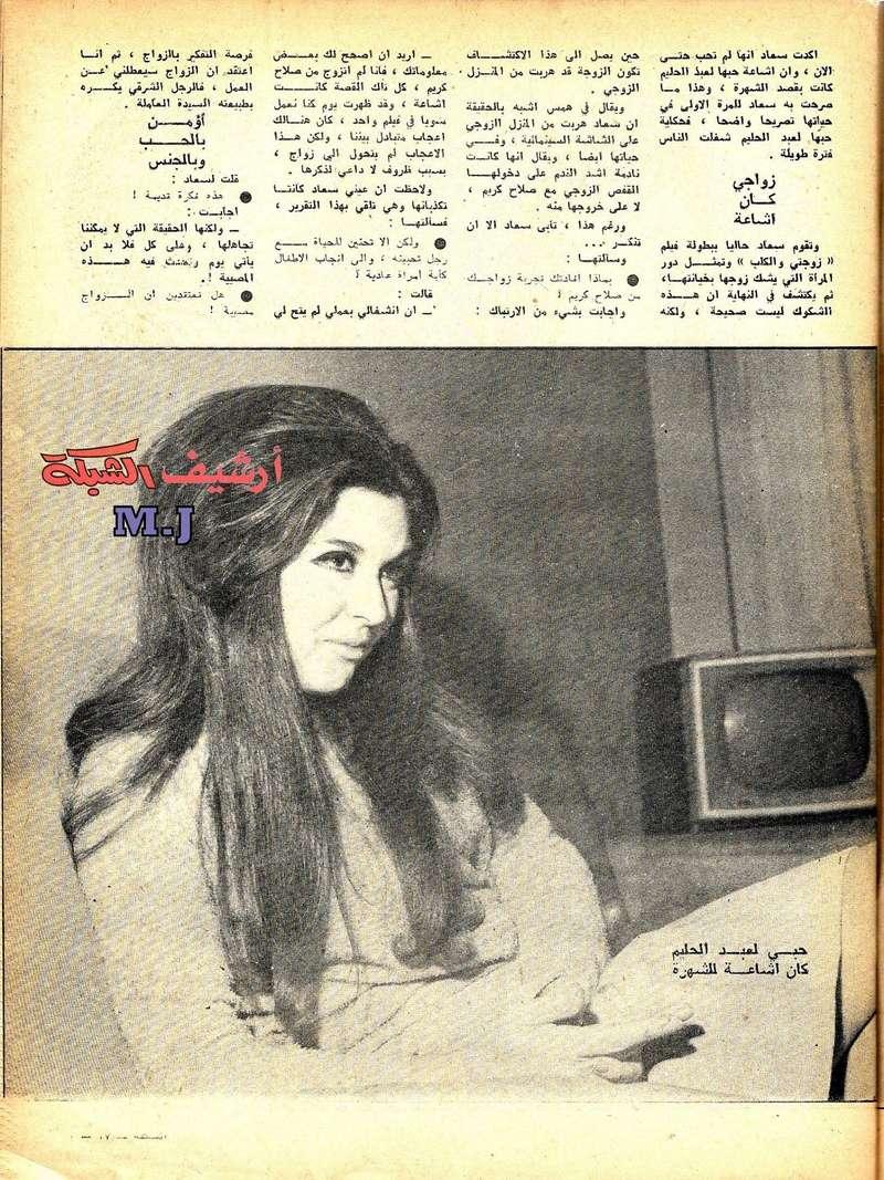 حوار صحفي : سعاد حسني تهرب من بيت الزوجية 1969 م 210
