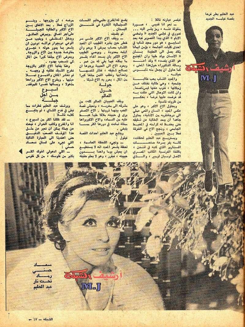 حافظ - حوار صحفي : بعد فراق سنوات .. سعاد حسني عادت إلى عبدالحليم حافظ 1969 م 211