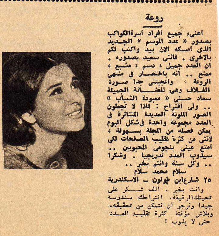 سعاد - وثيقة مكتوبة : رسائل المعجبين إلى سعاد حسني 1964 م 212