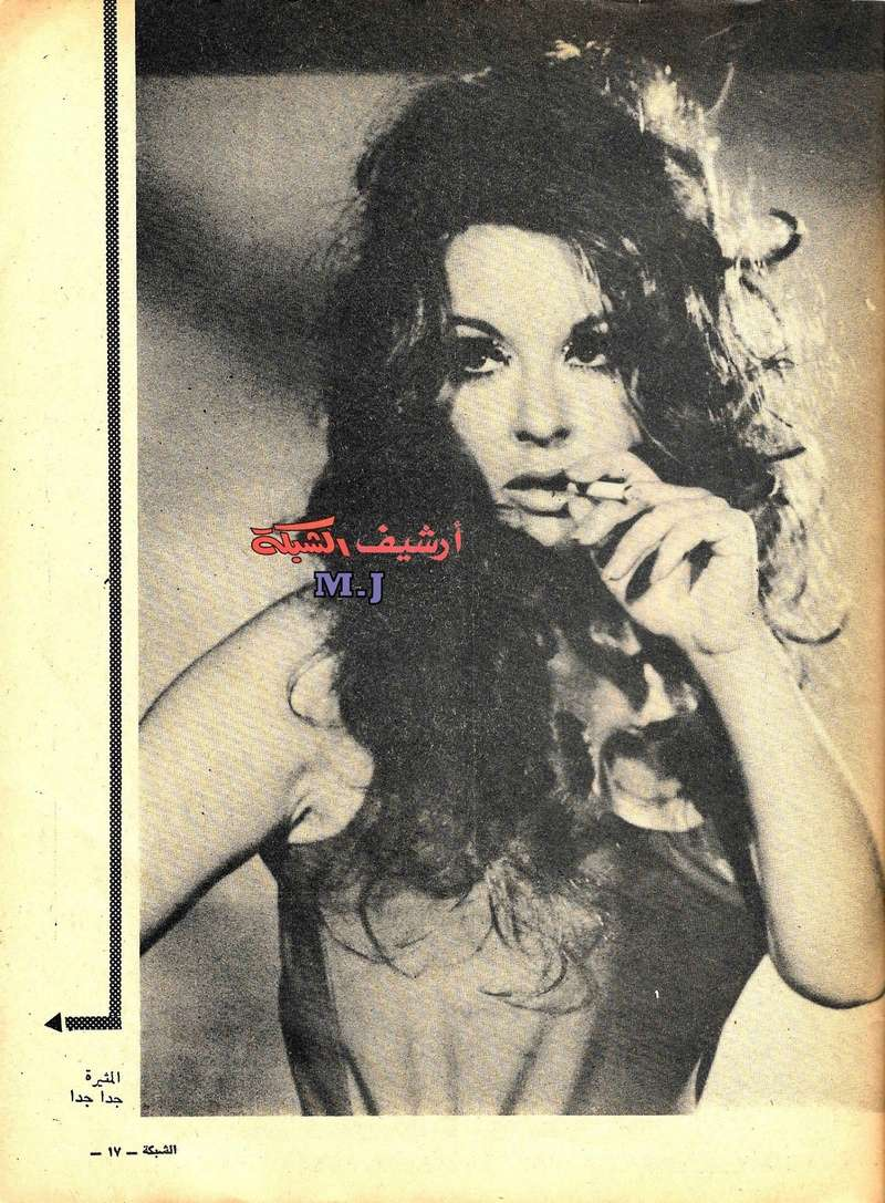 مقال - مقال صحفي : سعاد حسني تصطاد الحب من الشارع 1969 م 213