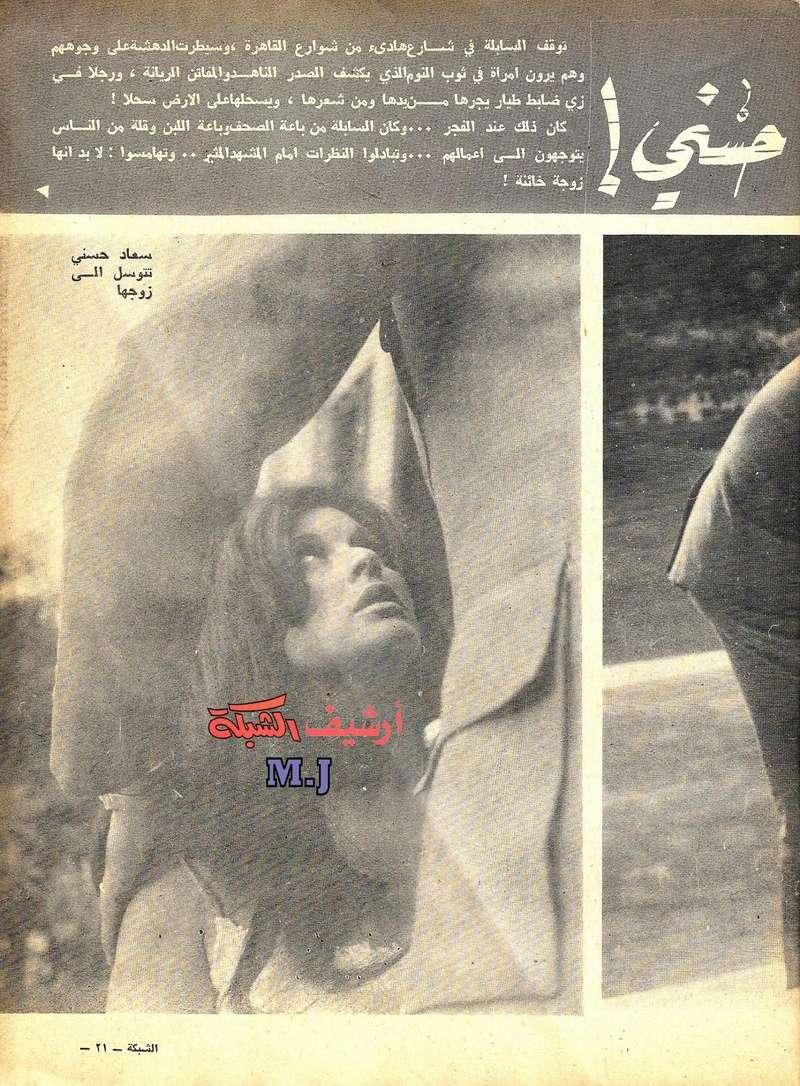 سعاد - مقال صحفي : سحل الخائنة سعاد حسني ! 1969 م 214