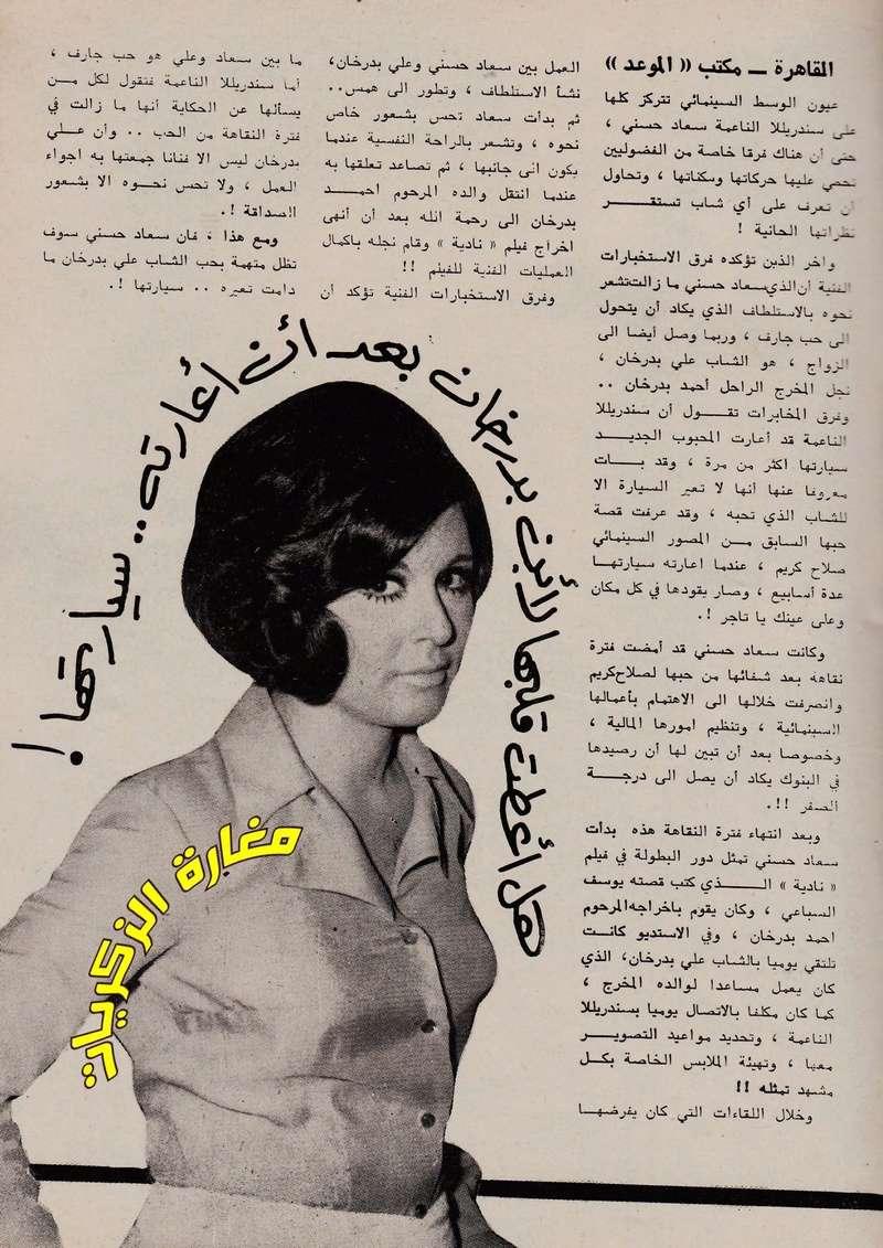 مقال - مقال صحفي : سعاد حسني .. هل أعطت قلبها لأبن بدرخان بعد أن أعارته .. سيارتها ! 1969 م 215