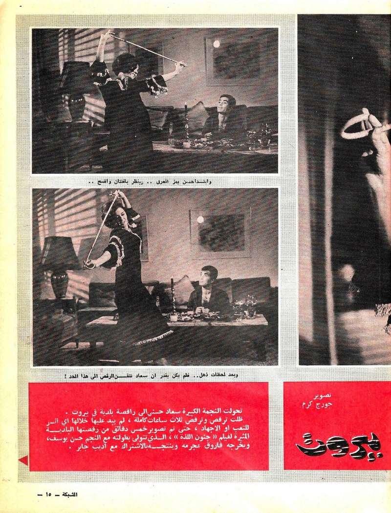 مقال صحفي : سعاد حسني ترقص بلدي في بيروت 1967 م 218