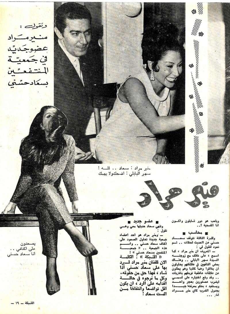 حسني - حوار صحفي : سعاد حسني تهاجم منير مراد 1968 م 219
