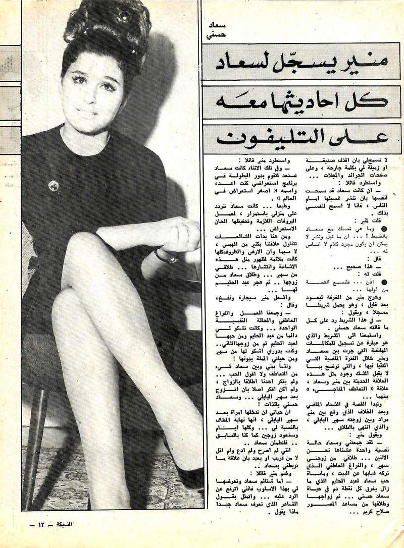 حسني - حوار صحفي : منير مراد يرد على سعاد حسني 1968 م 221